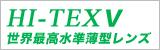 HI-TEX�X 世界最高水準薄型レンズ