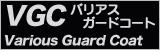 VGC バリアスガードコート